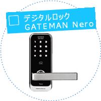 デジタルロック GATEMAN Nero