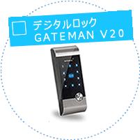 デジタルロック GATEMAN V20