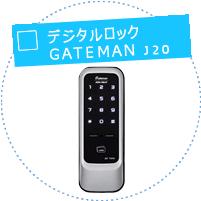 デジタルロック GATEMAN J20
