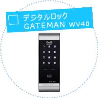 デジタルロック GATEMAN WV40