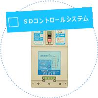SDコントロールシステム