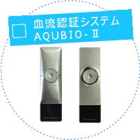 血流認証システム AQUBIO-Ⅱ