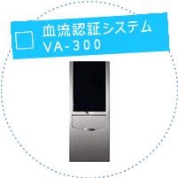 血流認証システム VA-300